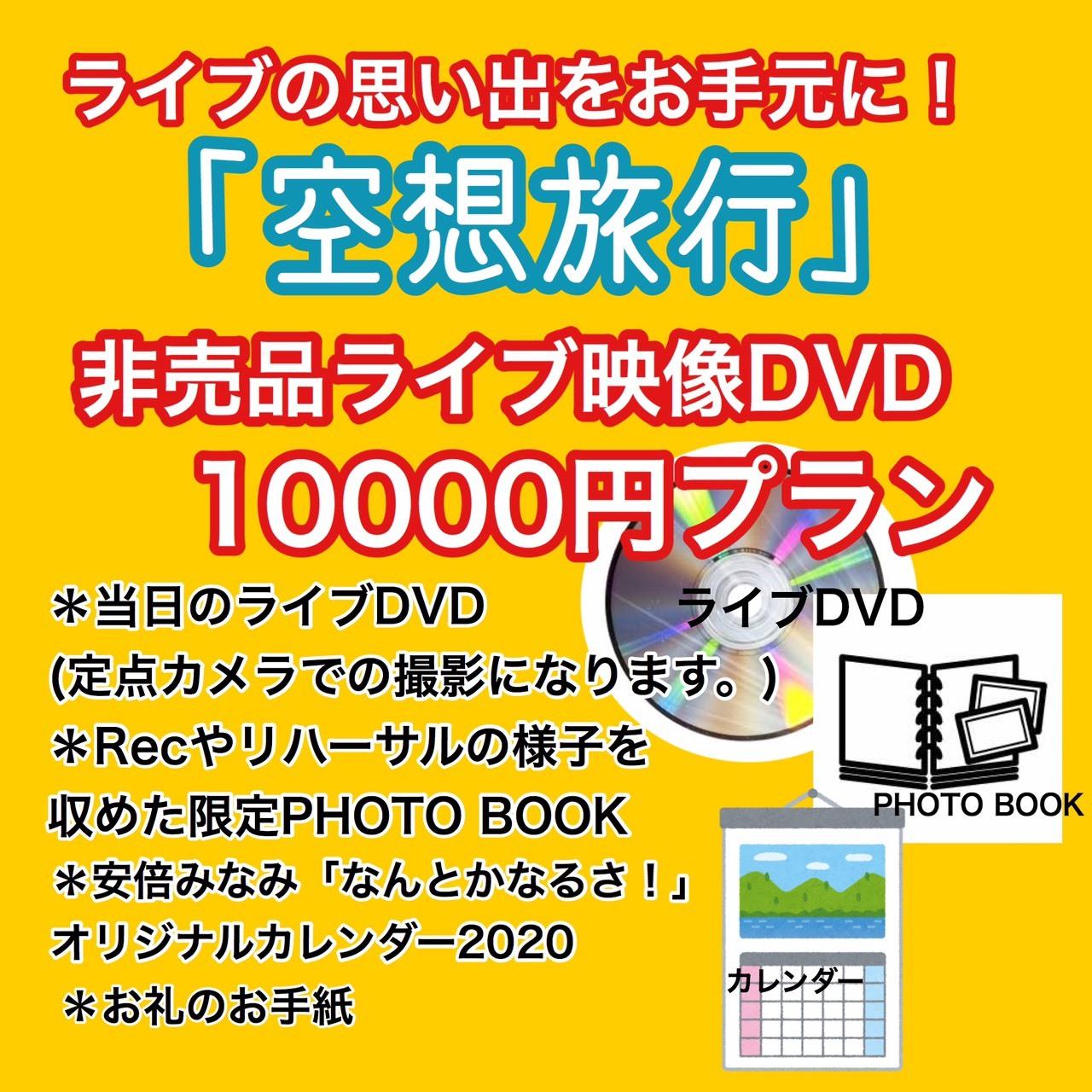 ライブDVD+カレンダー+PHOTO BOOKプラン