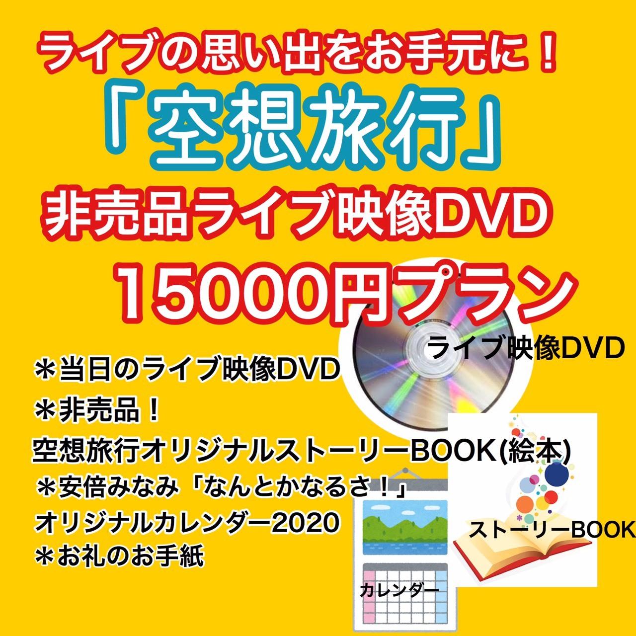 ライブDVD+カレンダー+オリジナルストーリーBOOKプラン