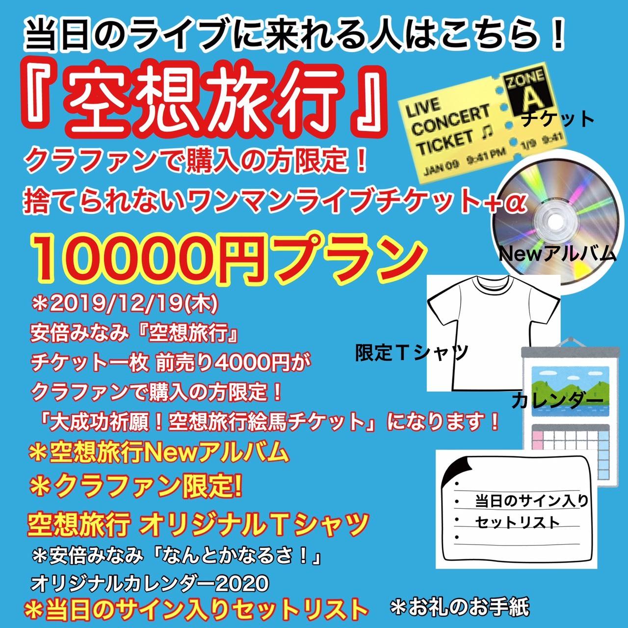 限定チケット+Newアルバム+限定Tシャツ+カレンダー+サイン入りセットリストプラン