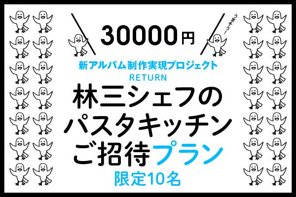 <林三シェフのパスタキッチン ご招待 プラン>