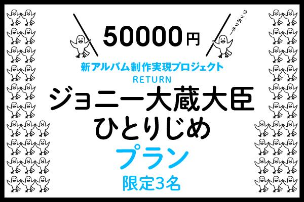 <ジョニー大蔵大臣 ひとりじめ プラン>