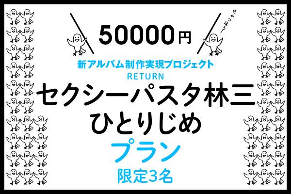 <セクシーパスタ林三 ひとりじめ プラン>