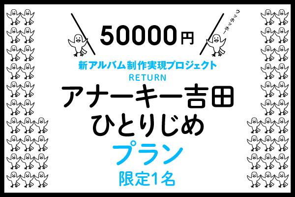 <アナーキー吉田ひとりじめ プラン> 限定1名