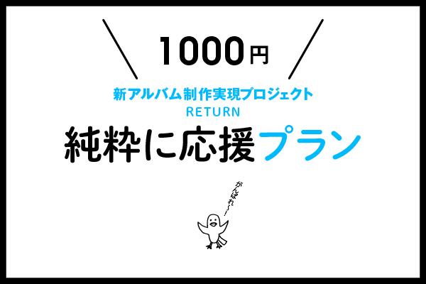 <純粋に応援 〜ライト〜 プラン>