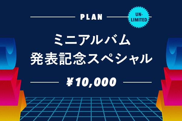 <ミニアルバム発表記念スペシャル プラン>
