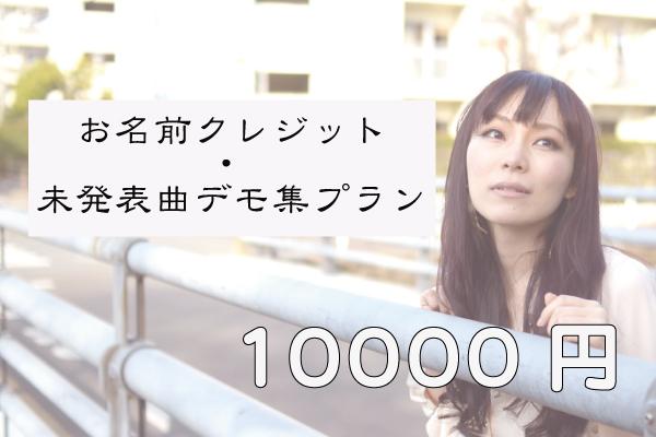 <お名前クレジット・未発表楽曲デモ集  プラン>限定200