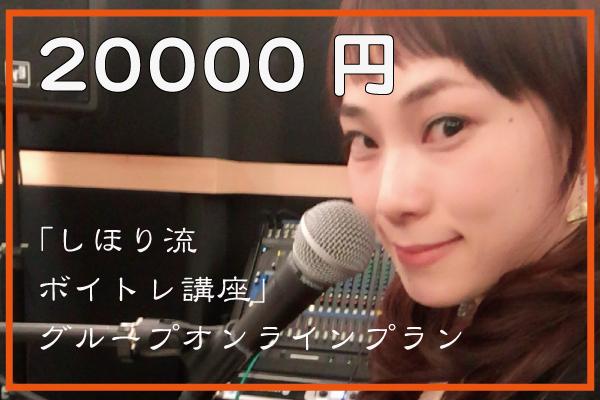 <「しほり流ボイトレ講座」オンライン・グループレッスン プラン>限定10