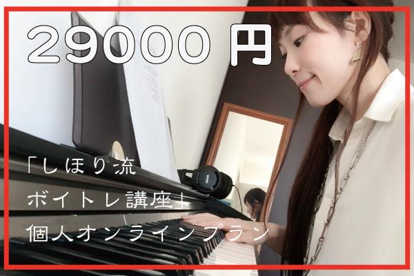 <「しほり流ボイトレ講座」オンライン・マンツーマンレッスン プラン>限定5
