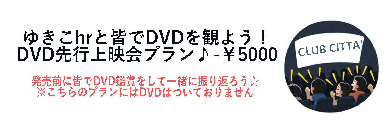 ●DVD先行上映会!プラン