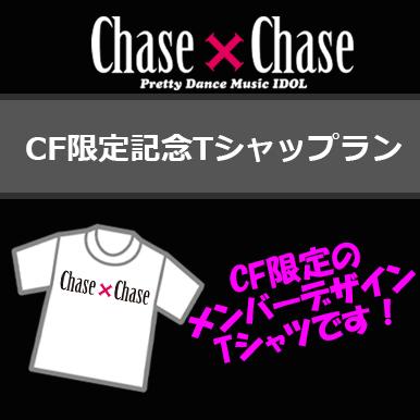 <CF限定記念Tシャツ プラン>