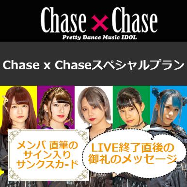 <Chase × Chaseスペシャル プラン>