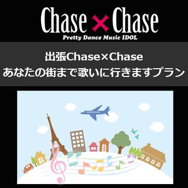 <出張Chase × Chase あなたの街まで歌いに行きます プラン>