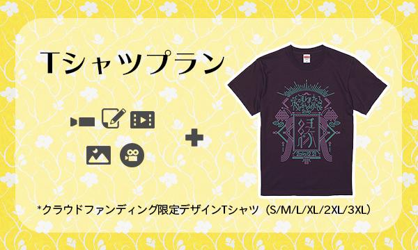 <オリジナルTシャツ プラン>