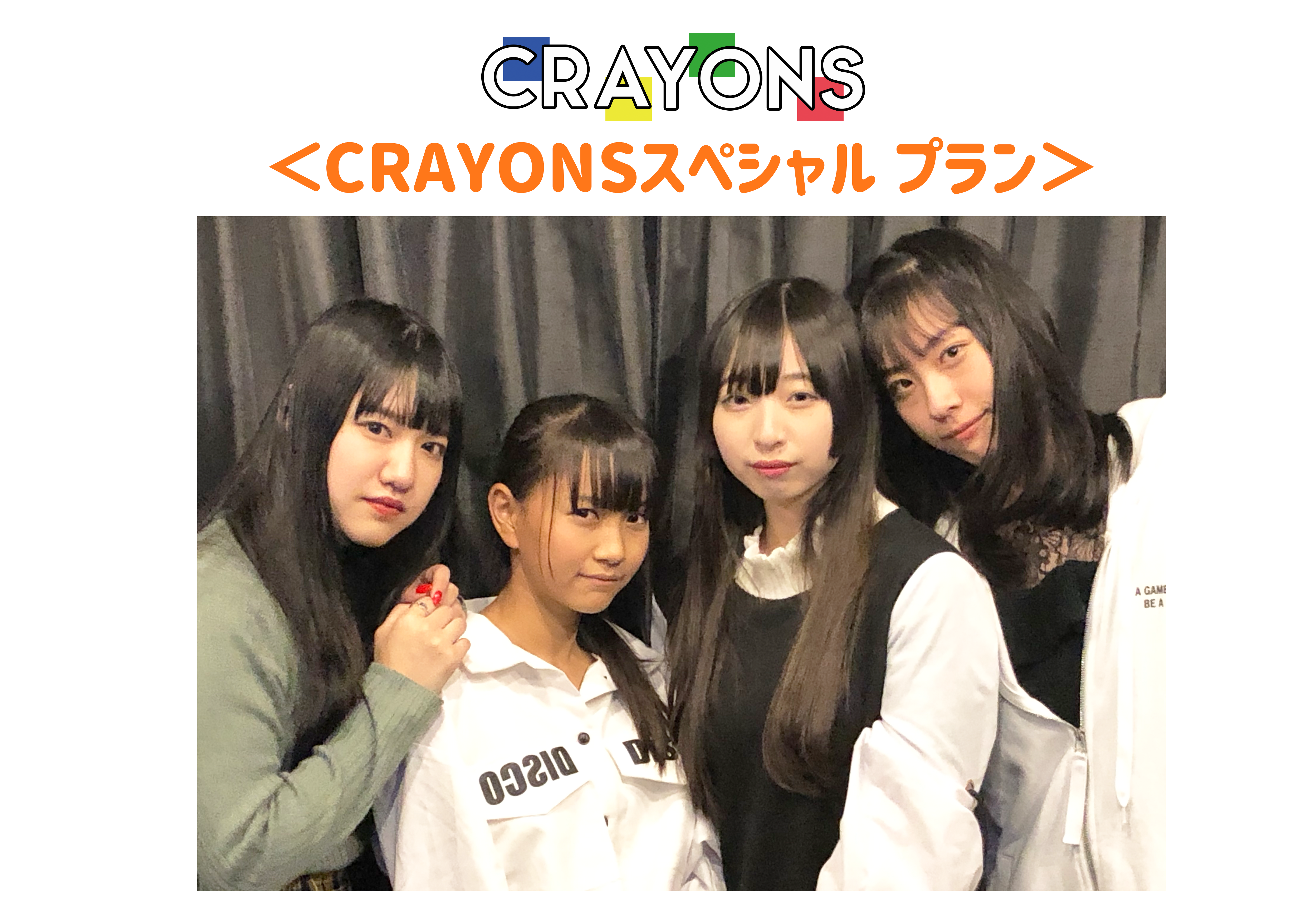<CRAYONSスペシャル プラン>