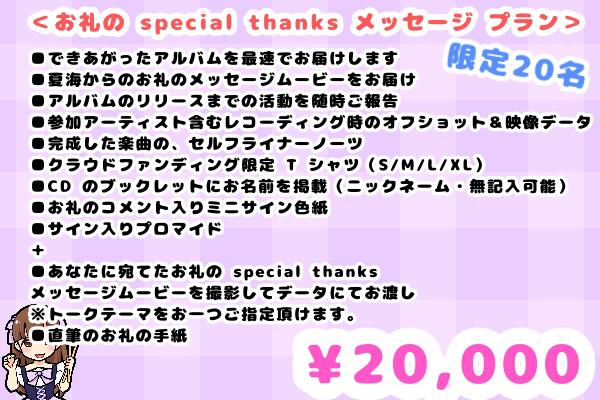 <お礼の special thanks メッセージ プラン>