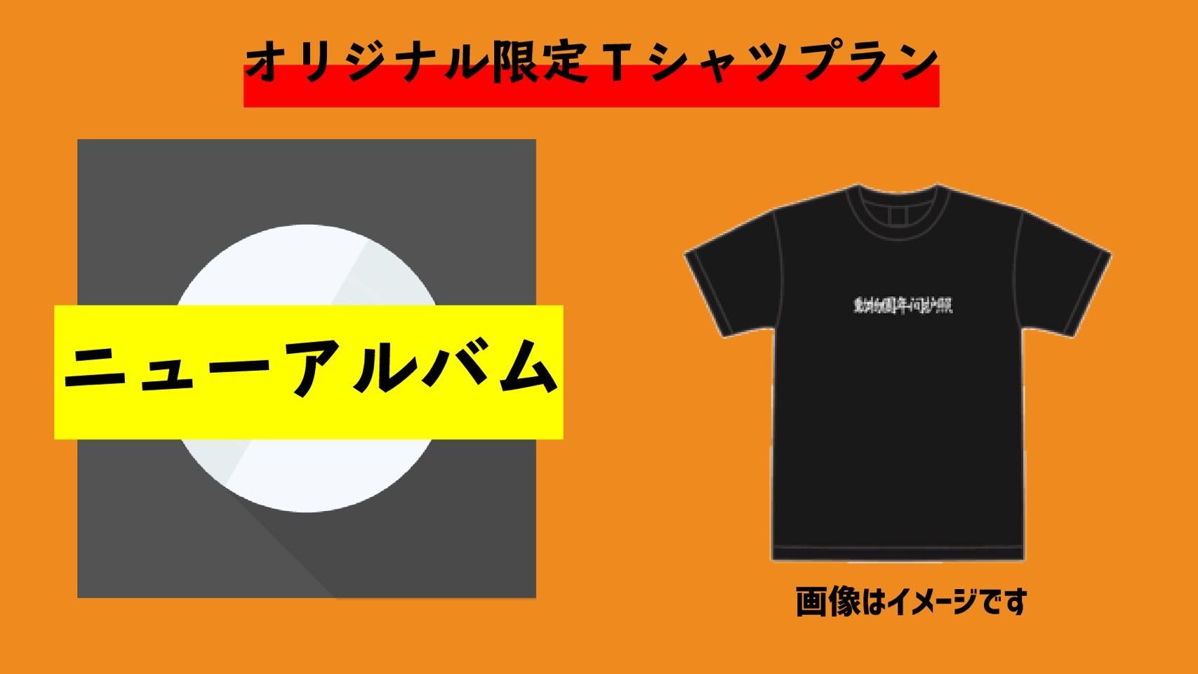 <オリジナル限定Tシャツ プラン>