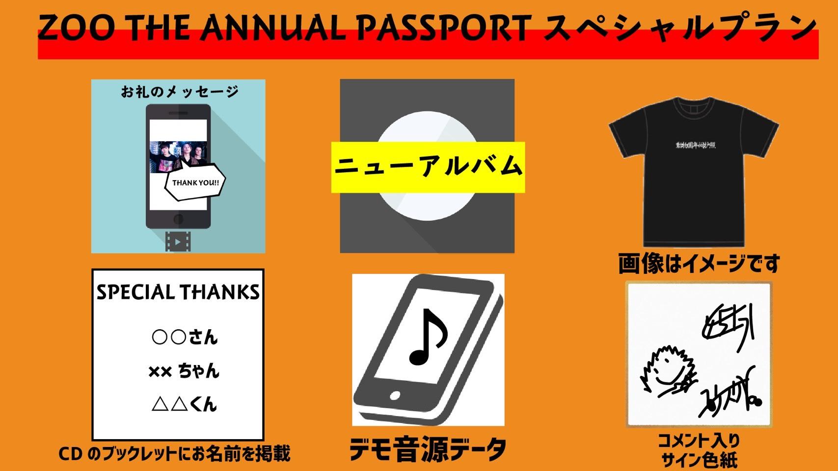 <ZOO THE ANNUAL PASSPORT スペシャル プラン>