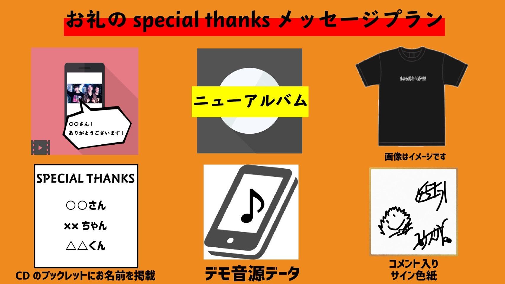<お礼のspecial thanks メッセージ プラン>