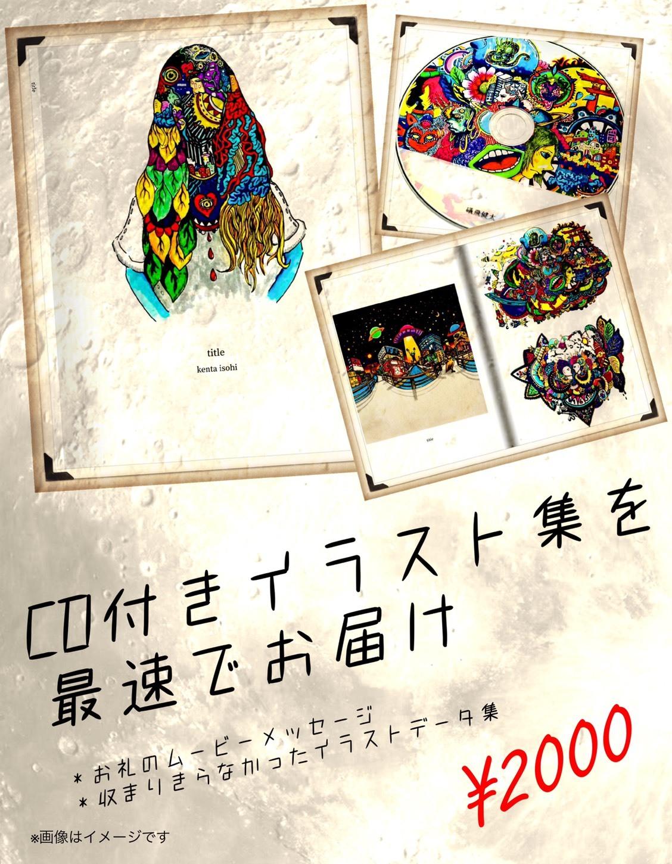 <完成したCD付きイラスト集を最速でお届け>