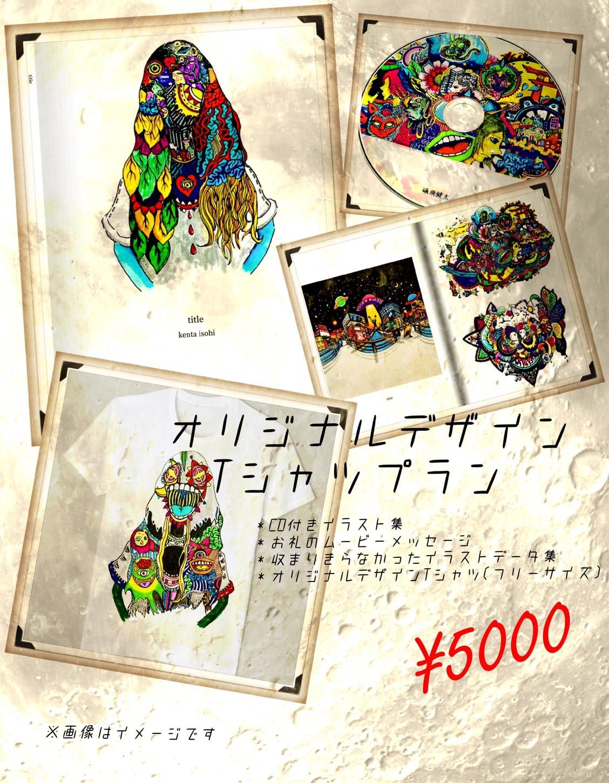 <礒飛健太書き下ろしオリジナルデザインTシャツプラン>