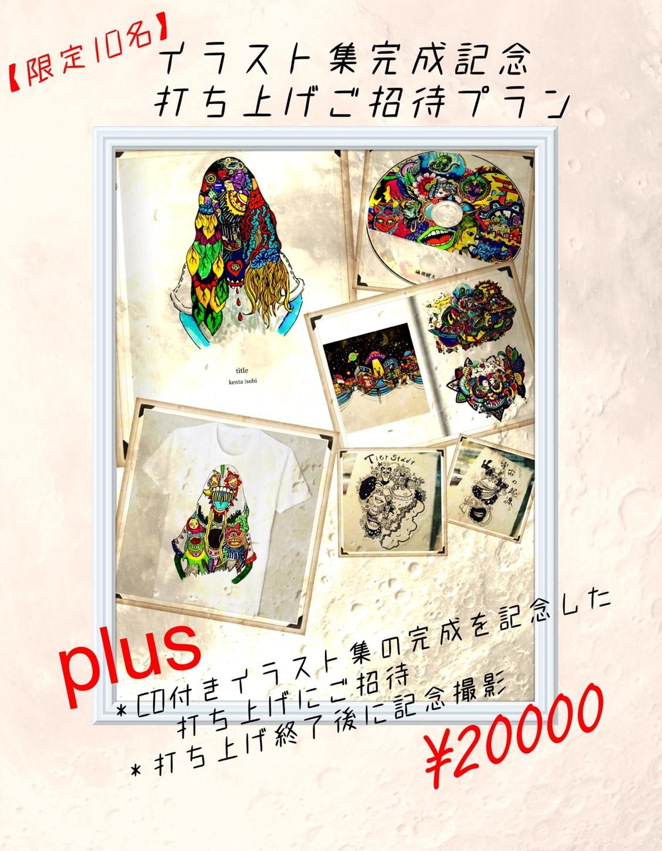 <CD付きイラスト集完成記念打ち上げプラン>限定10名