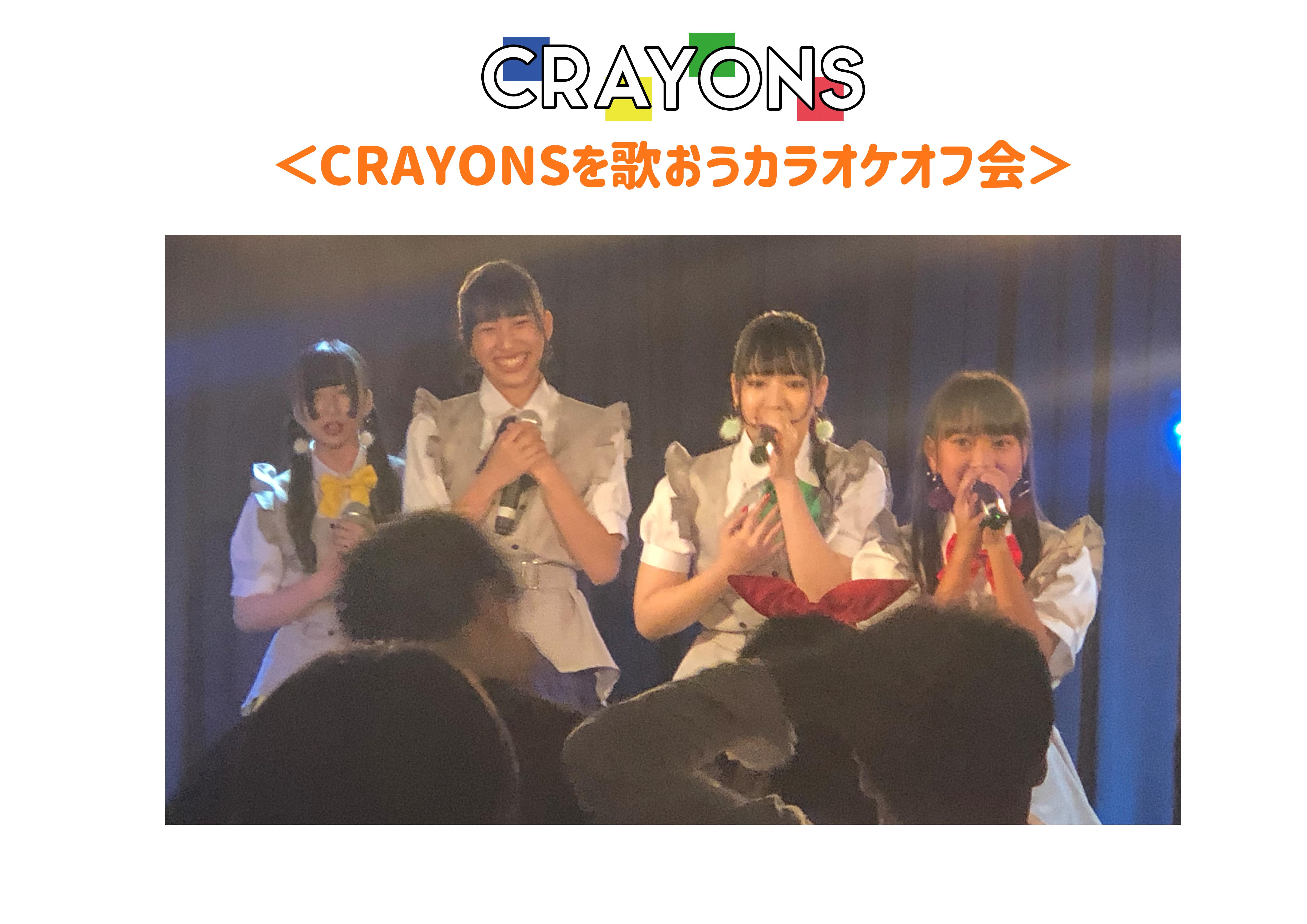 みんなでCRAYONSを歌おう!カラオケオフ会プラン