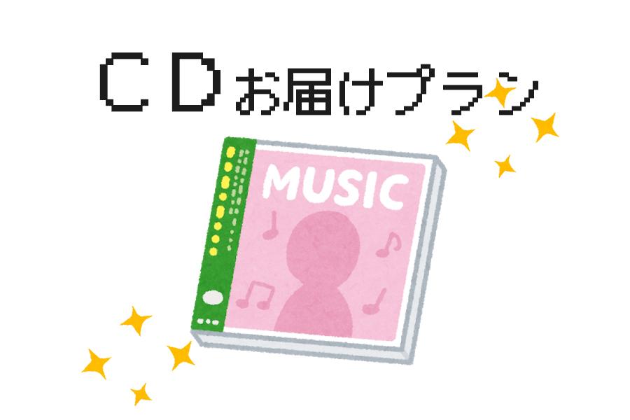 <CDお届け プラン>
