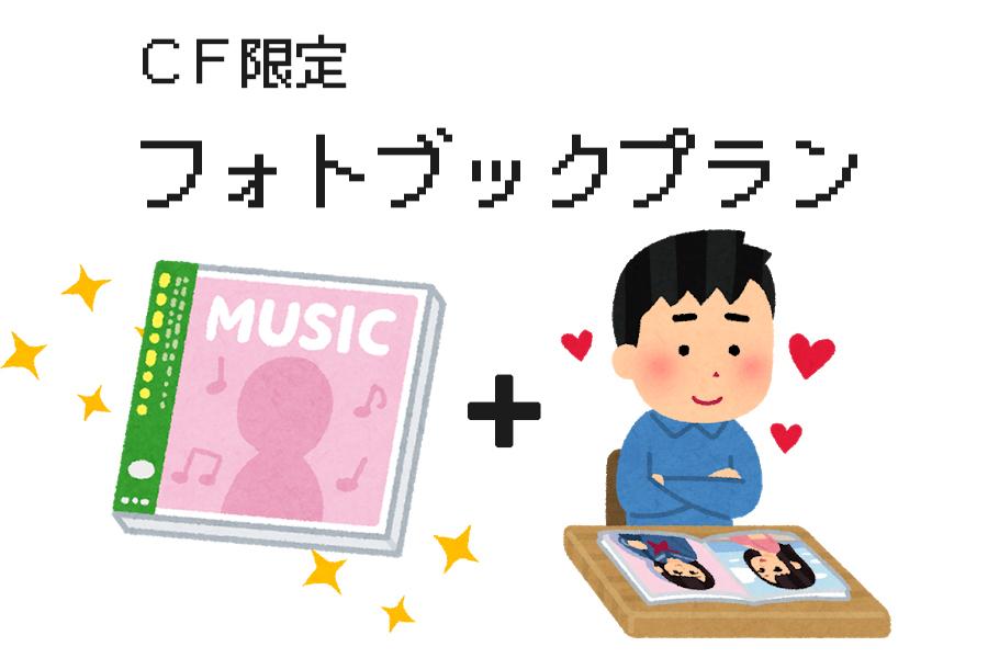 <CF限定記念フォトブック プラン>
