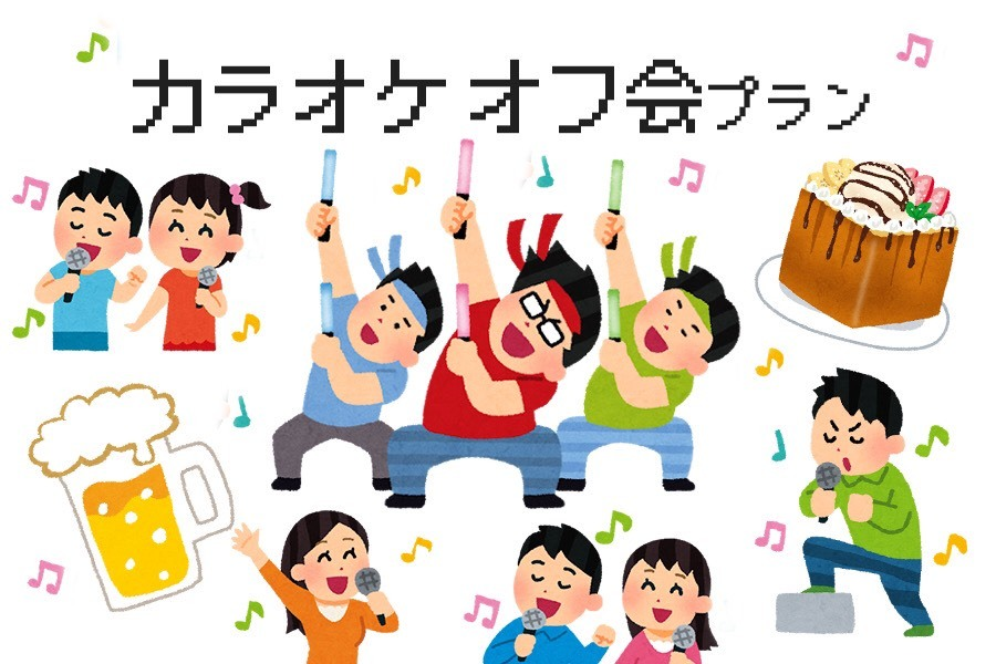 <カラオケ配信記念!カラオケオフ会 プラン>