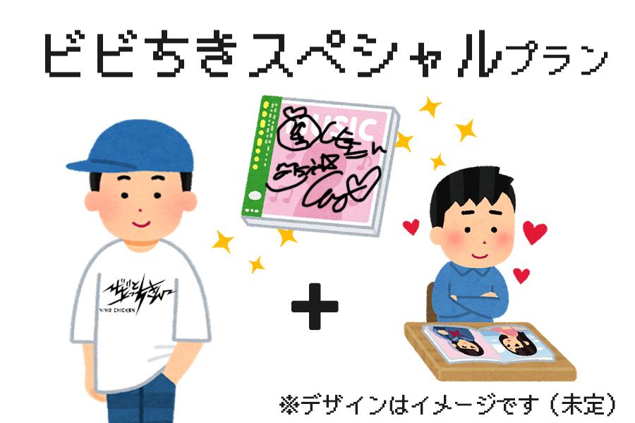 <ビビっとちきんスペシャル プラン>