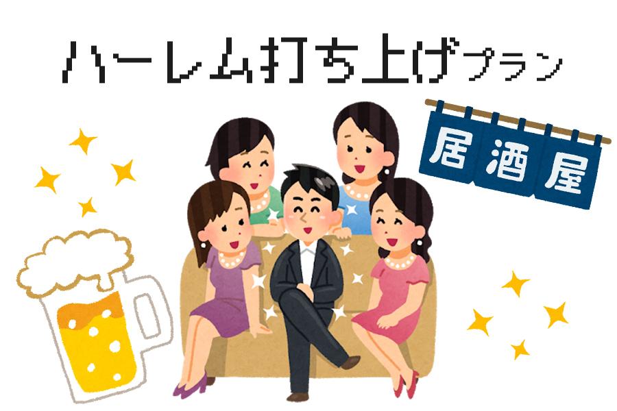 <プロモーション成功記念!ハーレム打ち上げプラン>