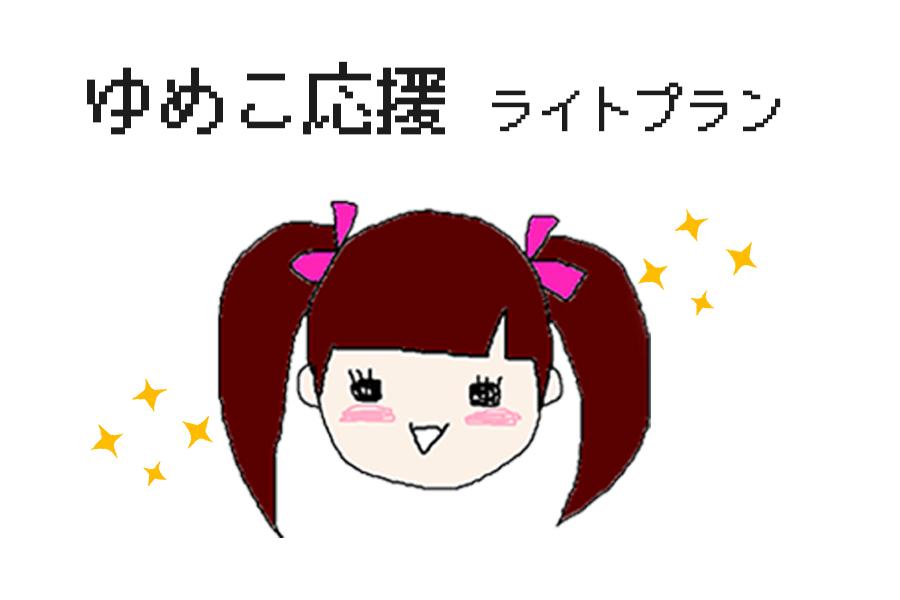 <ゆめこ個人ライトプラン>