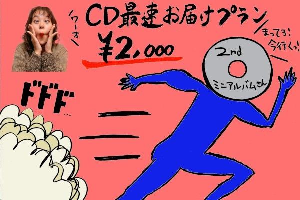 〈CD最速お届け プラン〉
