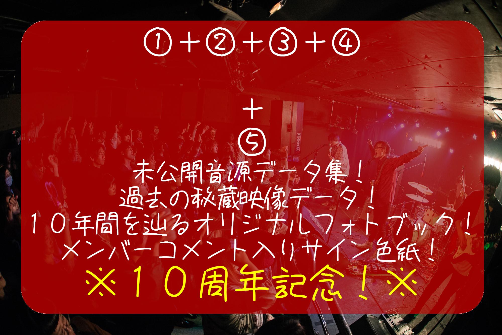 【10周年記念スペシャル プラン】