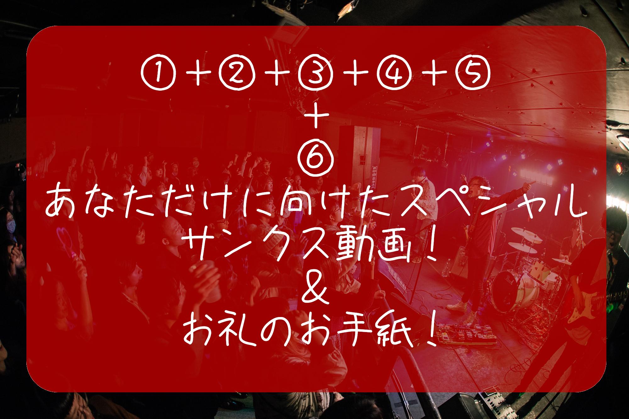 【スペシャルサンクス&ムービープラン】