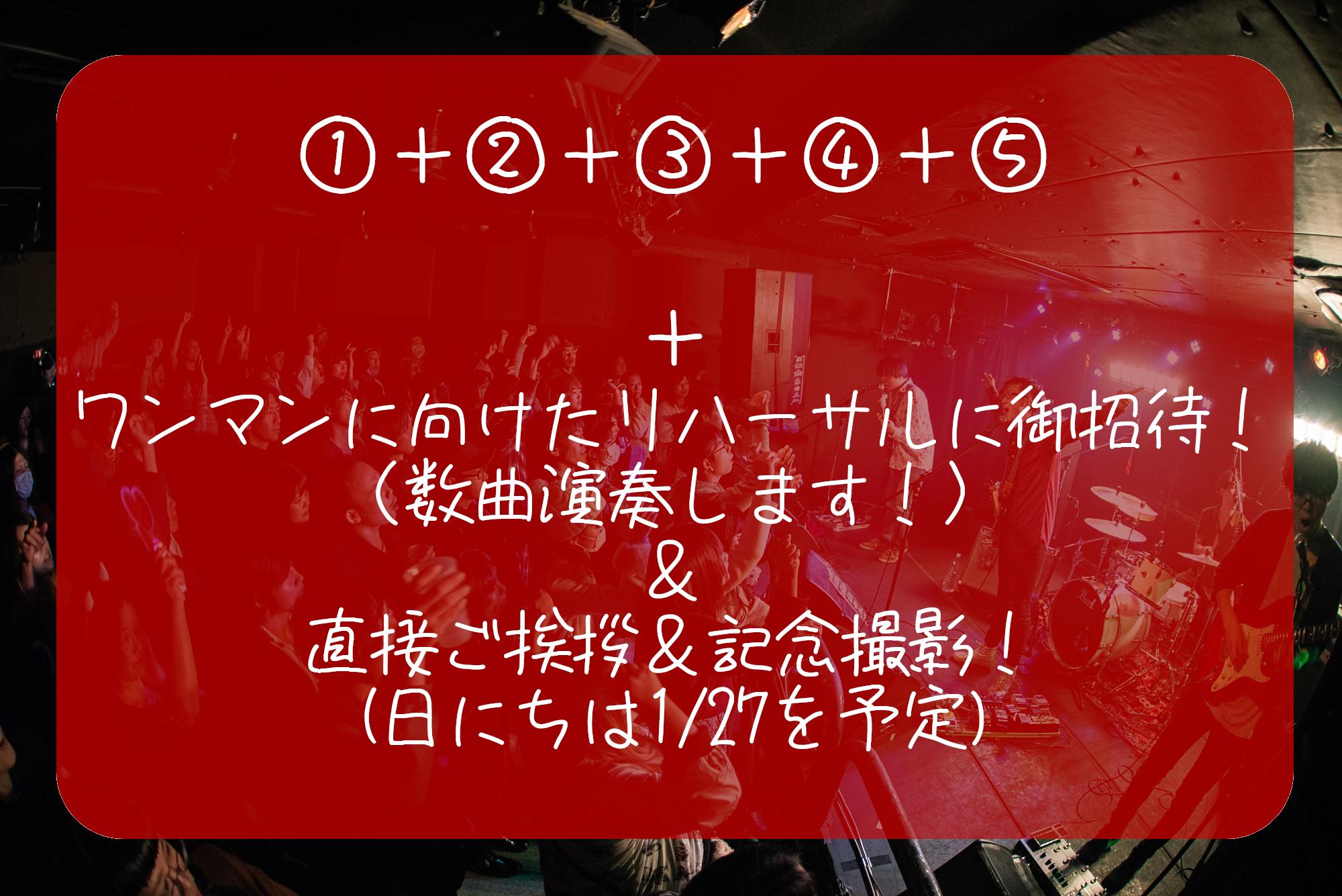 【リハスタジオライブにご招待 プラン】