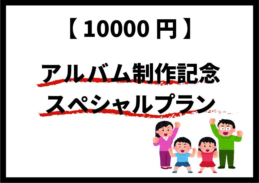 <アルバム制作記念スペシャル プラン>