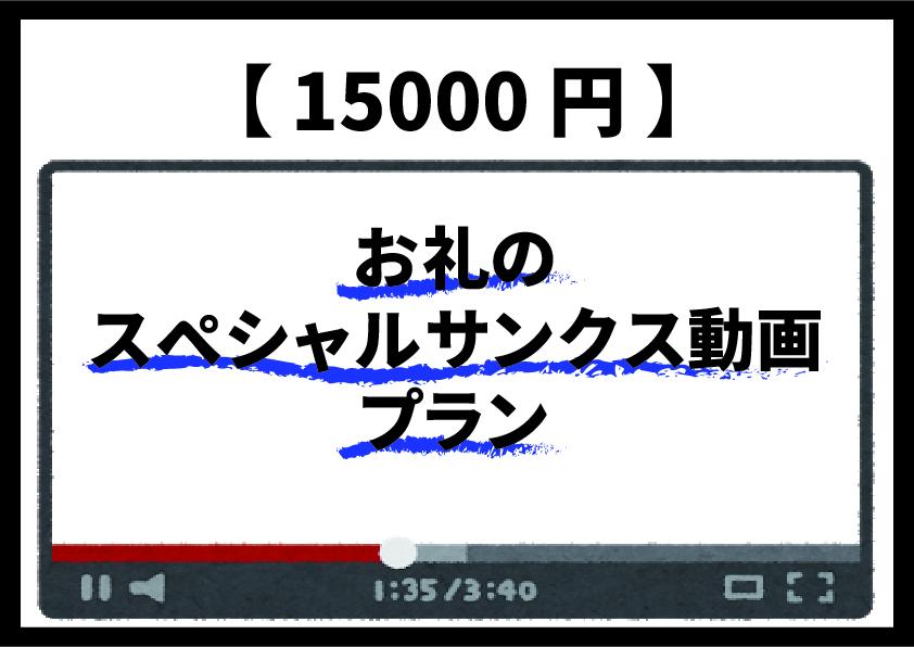 <お礼のスペシャルサンクス動画 プラン>