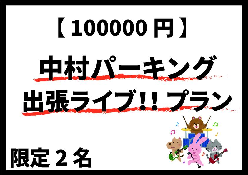 <中村パーキング出張ライブ!プラン>