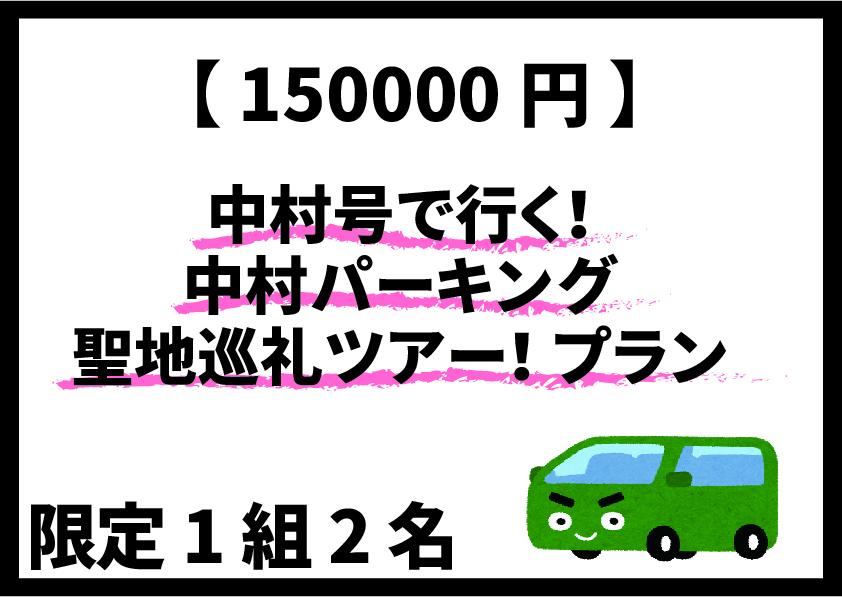 <中村パーキング機材車で行く中パー聖地巡礼ツアー! プラン>