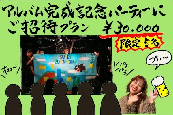 〈アルバム完成記念パーティーにご招待 プラン〉限定5名