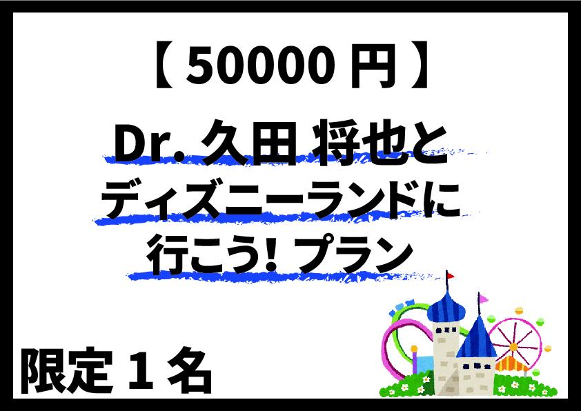 <メンバー貸切 〜久田将也とディズニーランドに行こう〜 プラン>