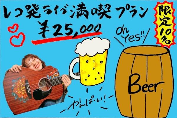 <レコ発ライブ満喫 プラン>限定10名