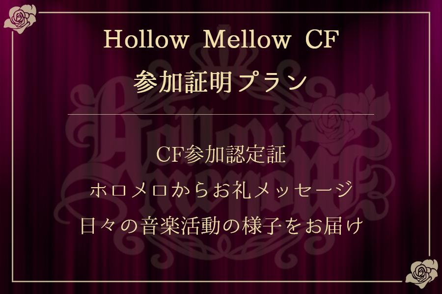 <Hollow Mellow参加証明 プラン>