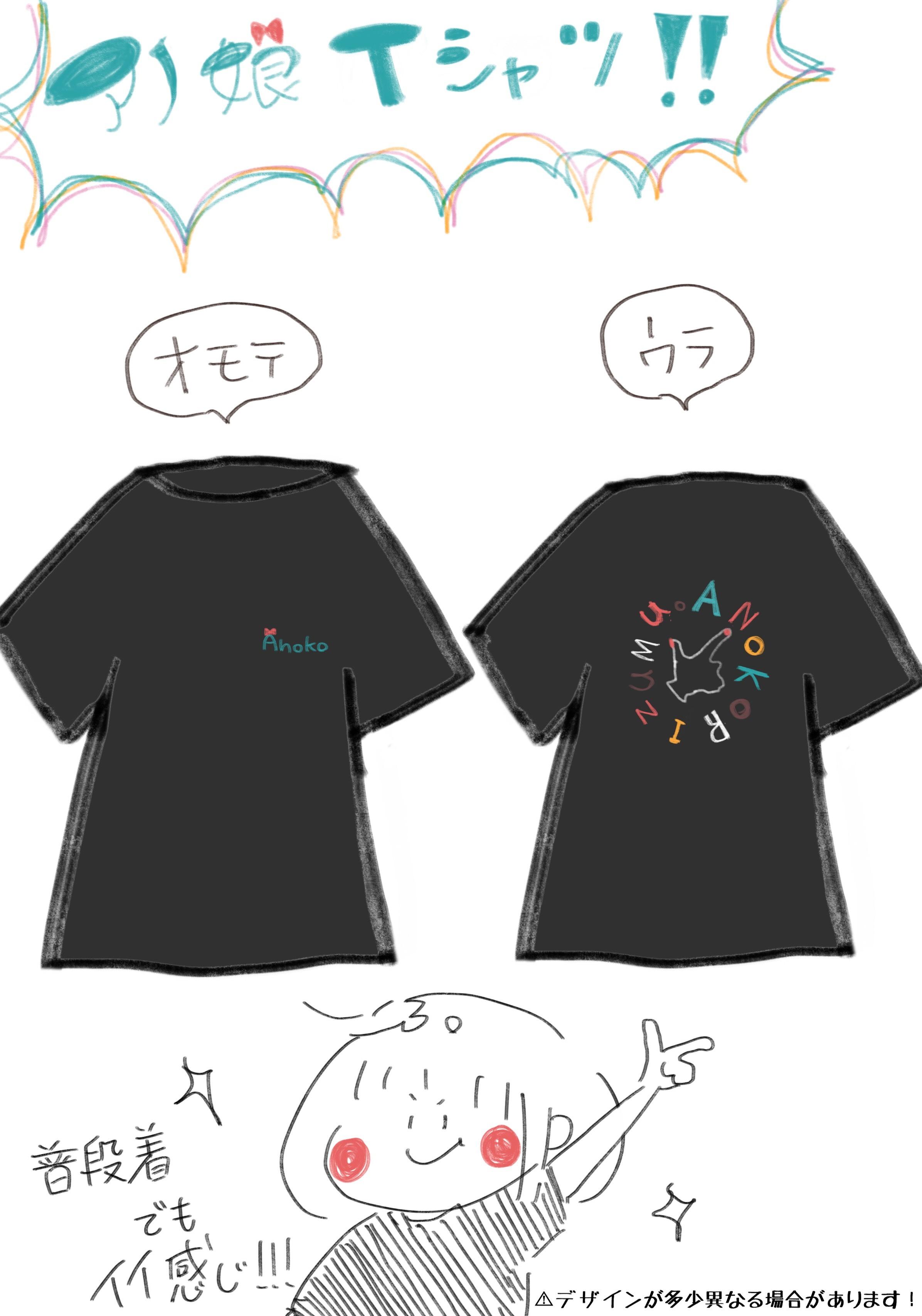 <MV制作記念限定Tシャツ プラン>