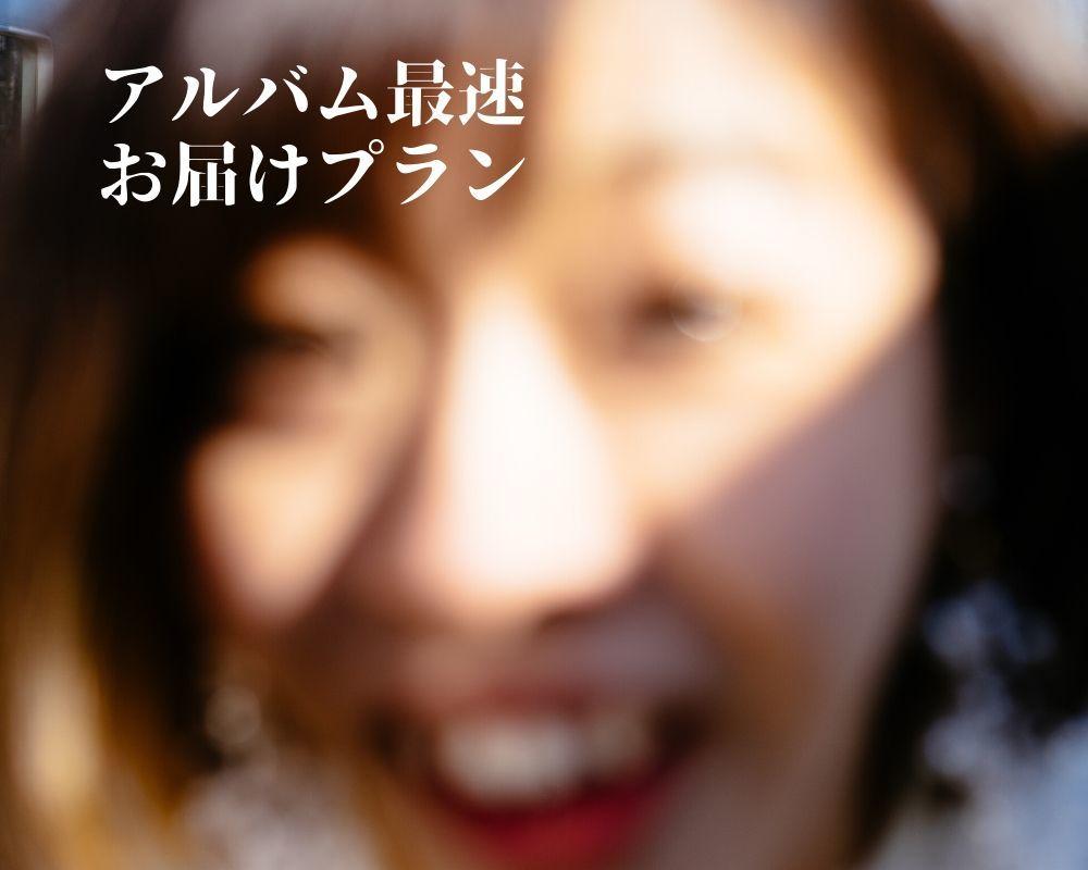 <アルバム最速お届け プラン>