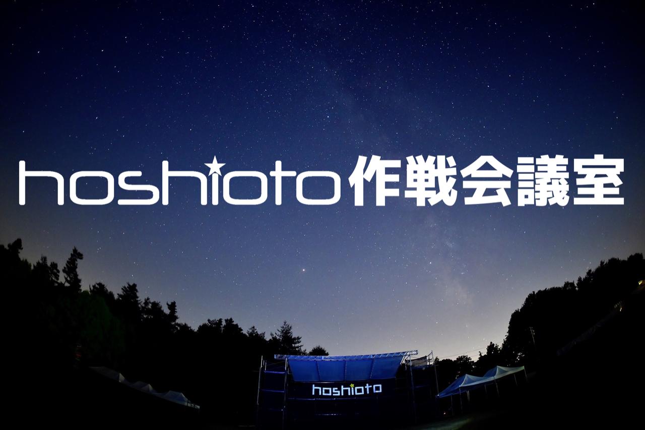 <あなたもhoshioto'20パートナー! プラン>