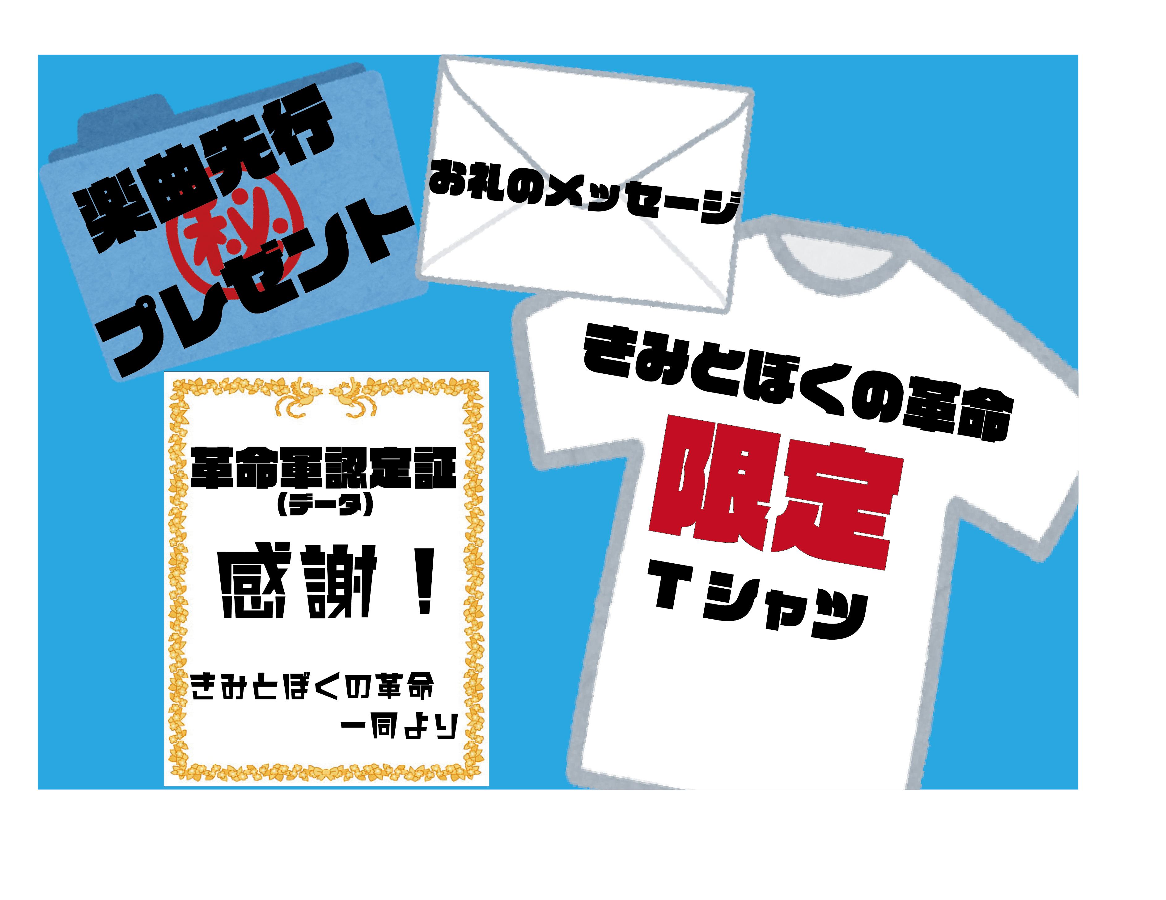 <リリース記念限定Tシャツ プラン>