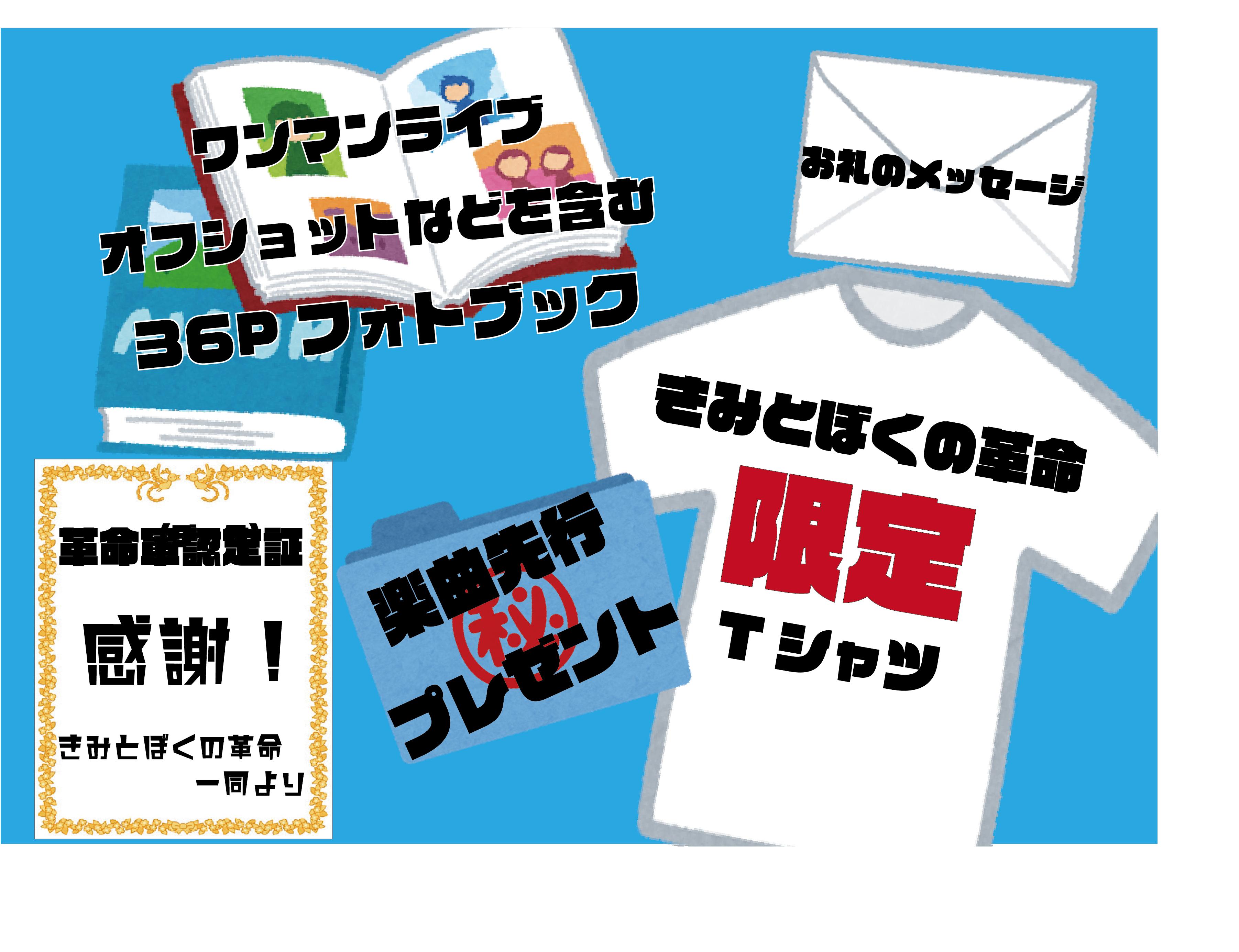 <きみとぼくの革命スペシャル プラン>