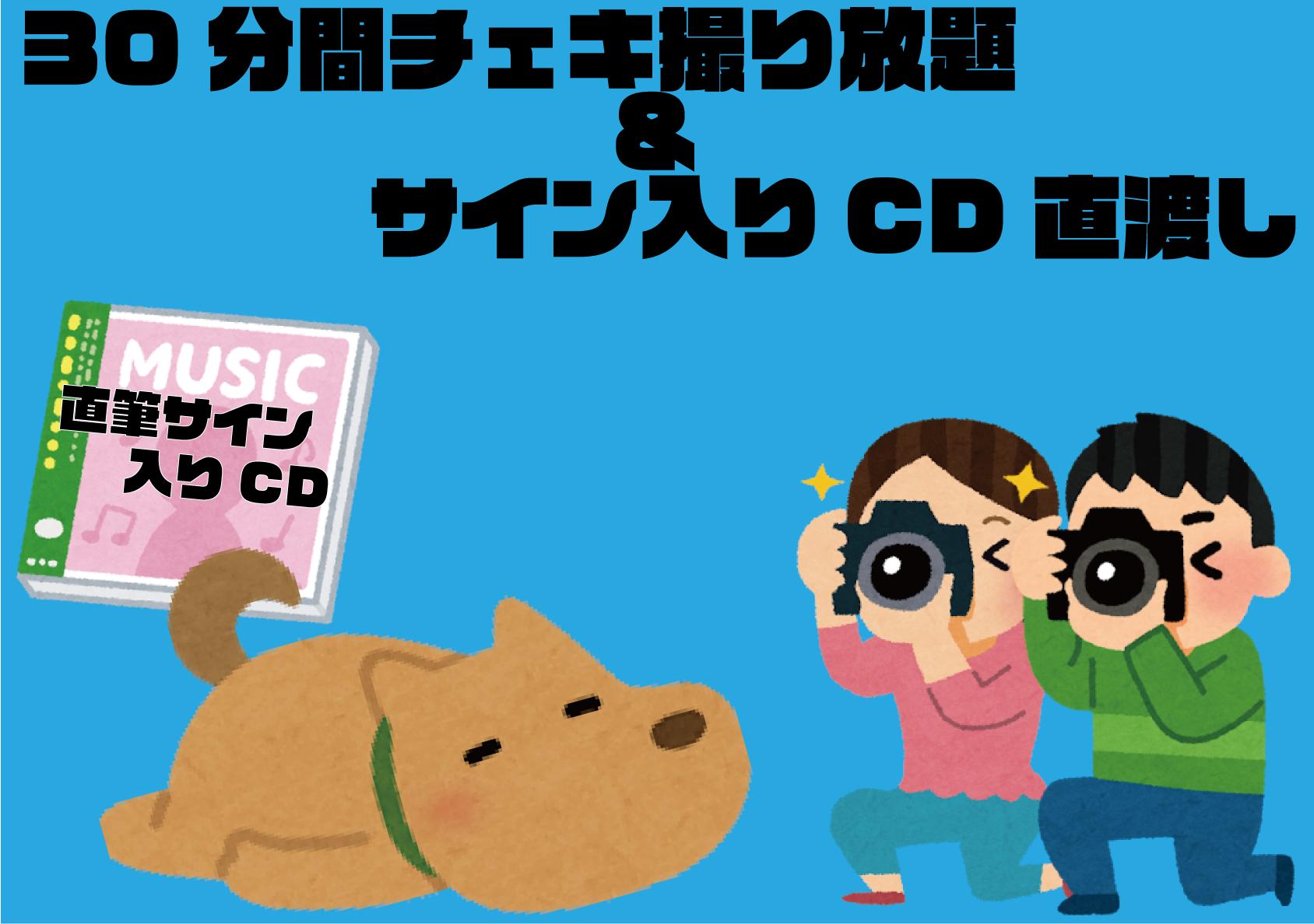 <nana 30分間チェキ撮り放題&サイン入りCD直渡し プラン>